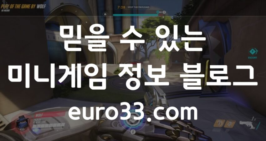 스보벳 미니게임