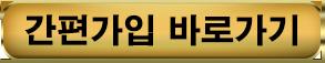 한국인 전용 해외베팅 공식 사이트 바로가기