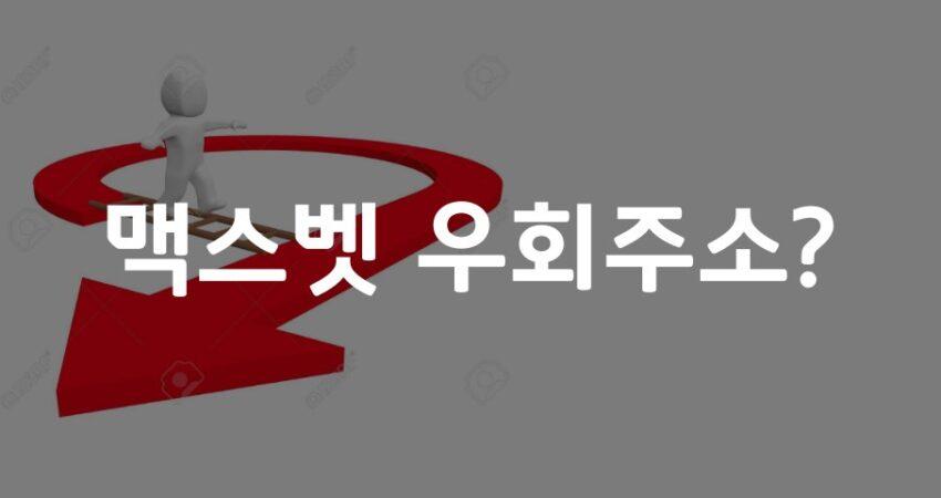 맥스벳 도메인 우회주소