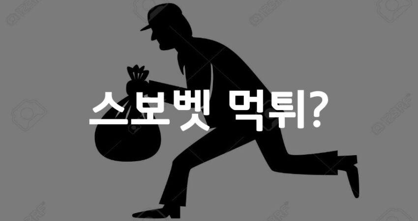 스보벳 먹튀 롤링