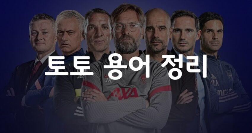 스보벳 스포츠 베팅 토토 용어 정리