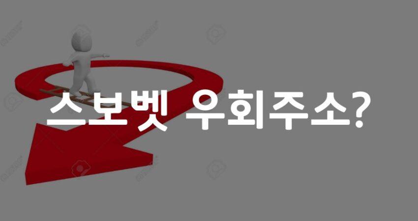스보벳 우회주소