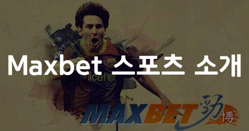 Maxbet 스포츠 소개